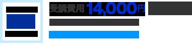受講料:14,000円